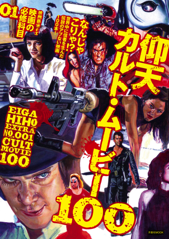 HIHO-EX_cult-100_cover.jpg
